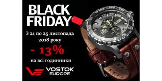 <Чорна п'ятниця 2018 у VOSTOK-EUROPE.UA - знижка 13% на всі годинники!!!