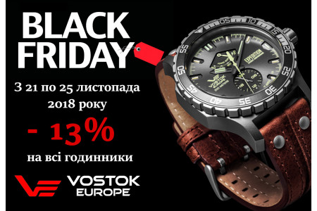 Чорна п'ятниця 2018 у VOSTOK-EUROPE.UA - знижка 13% на всі годинники!!!