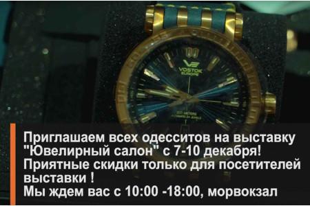 Ювелирная выставка г.Одесса 7-10 декабря 2017г.