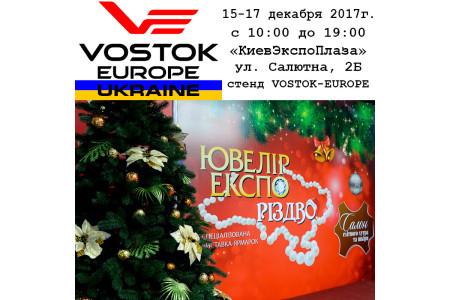 """VOSTOK-EUROPE на выставке"""" Ювелир Экспо. Рождество"""""""